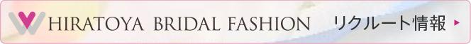 ヒラトヤブライダルファッション リクルート(採用)情報