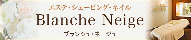 ブライダルエステ・ブライダルネイル:ブランシュネージュ(ブライダルサロン by ヒラトヤブライダルファッション)